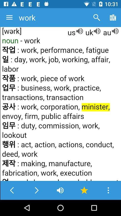 A translate in korean