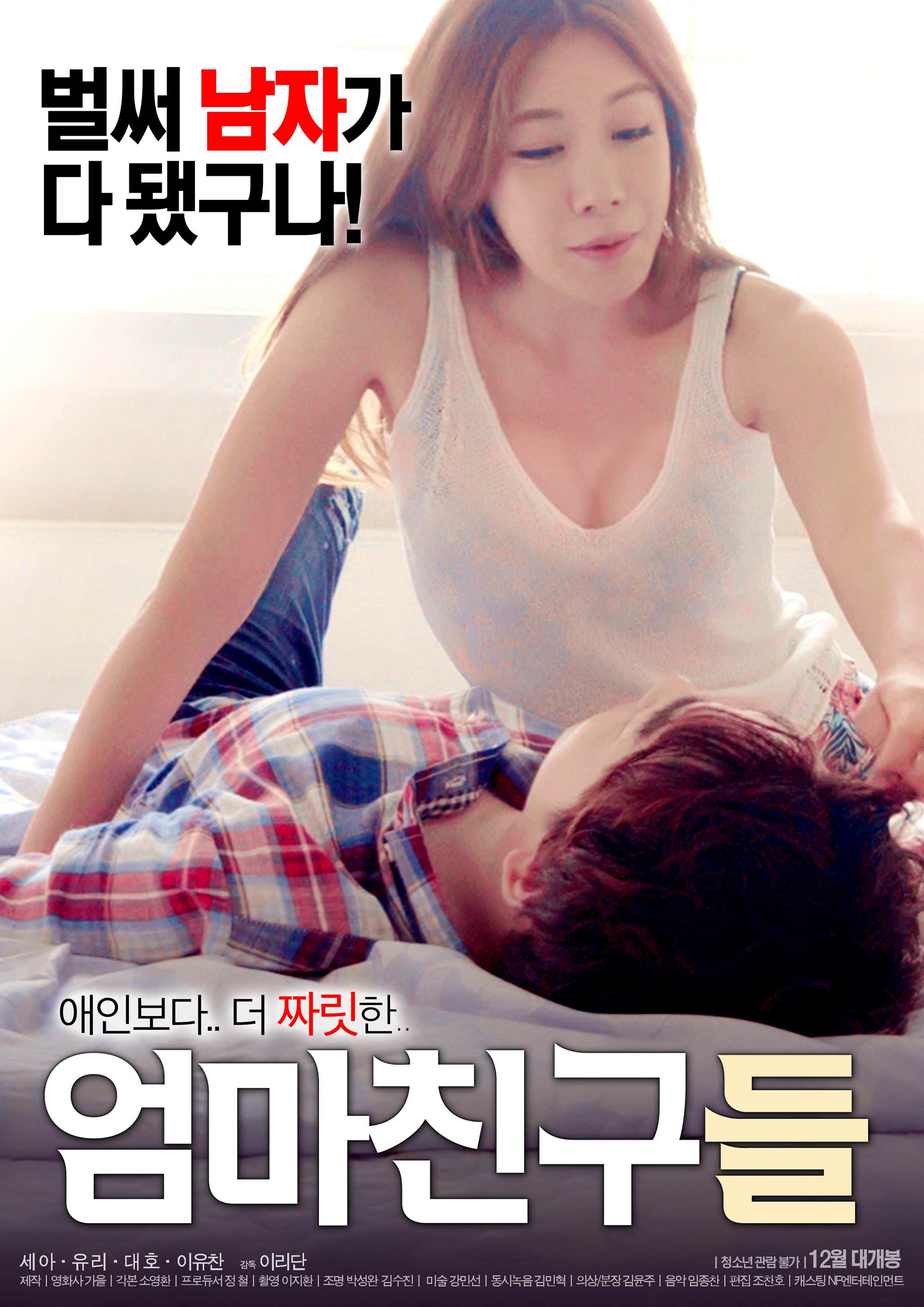 All for love korean movies