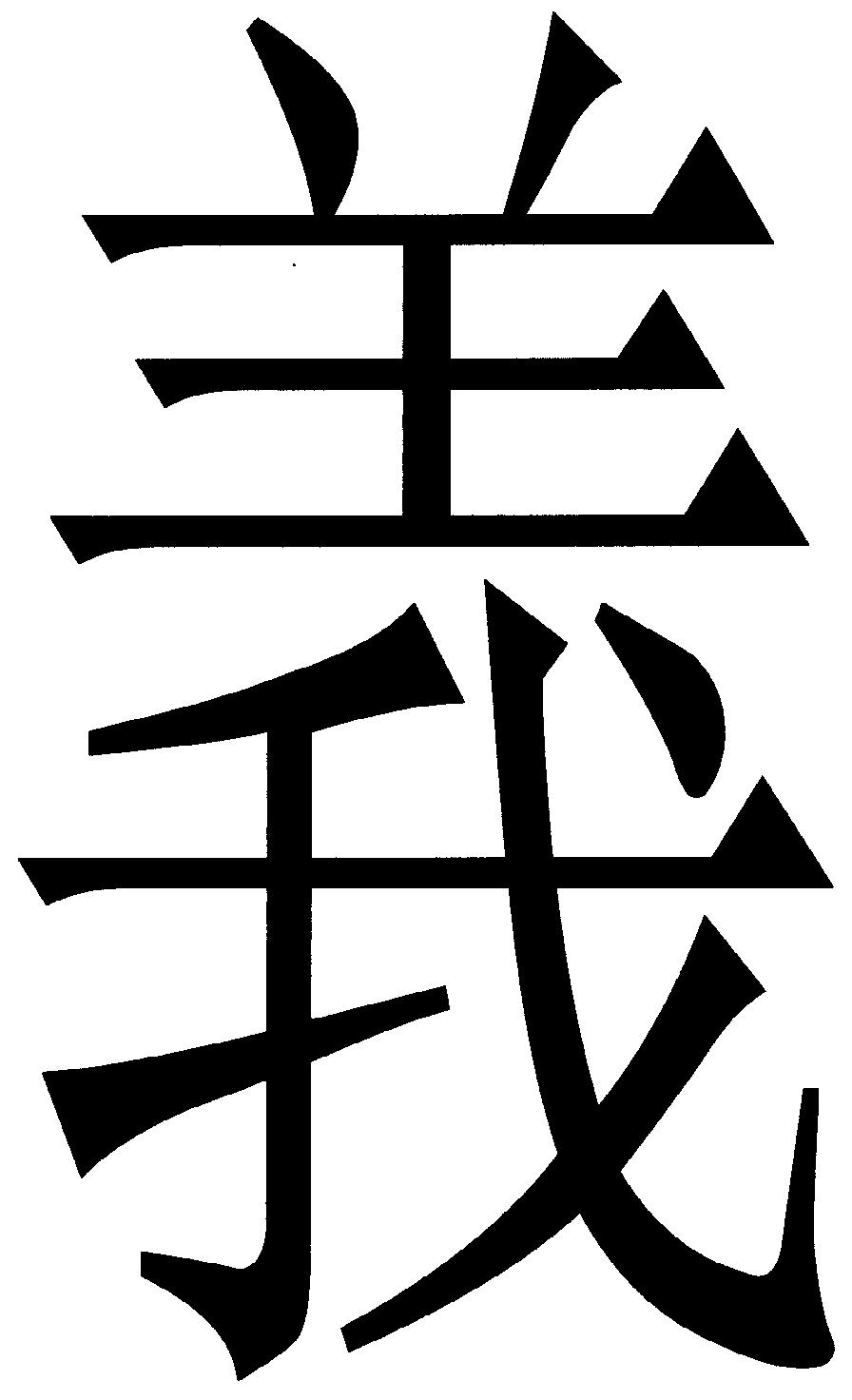 symbol Spank me chinese