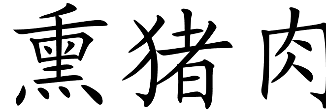 symbols ass Chinese for