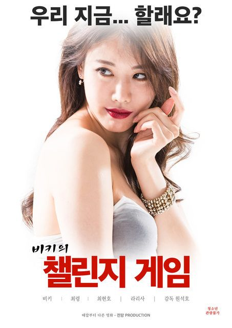 movies Korean 2016 erotic