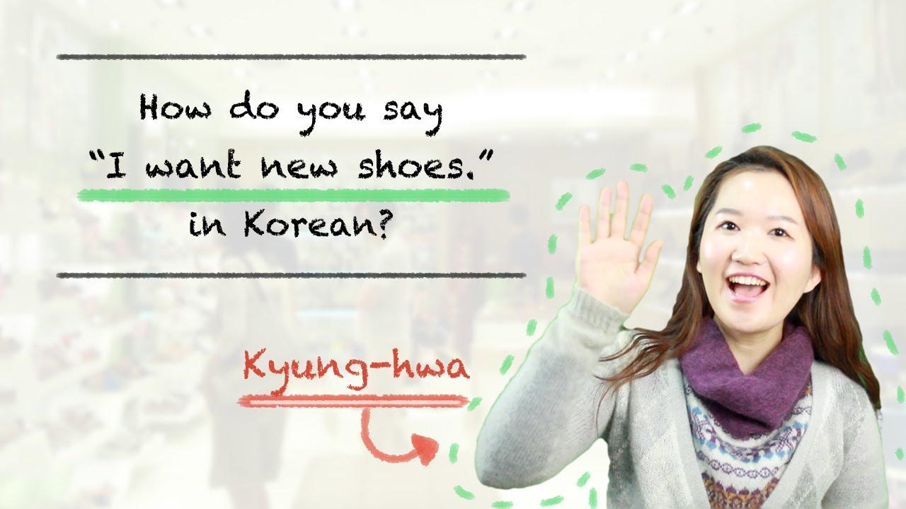 Say you do korean