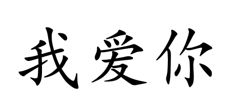 in chinese pinyin Fuck