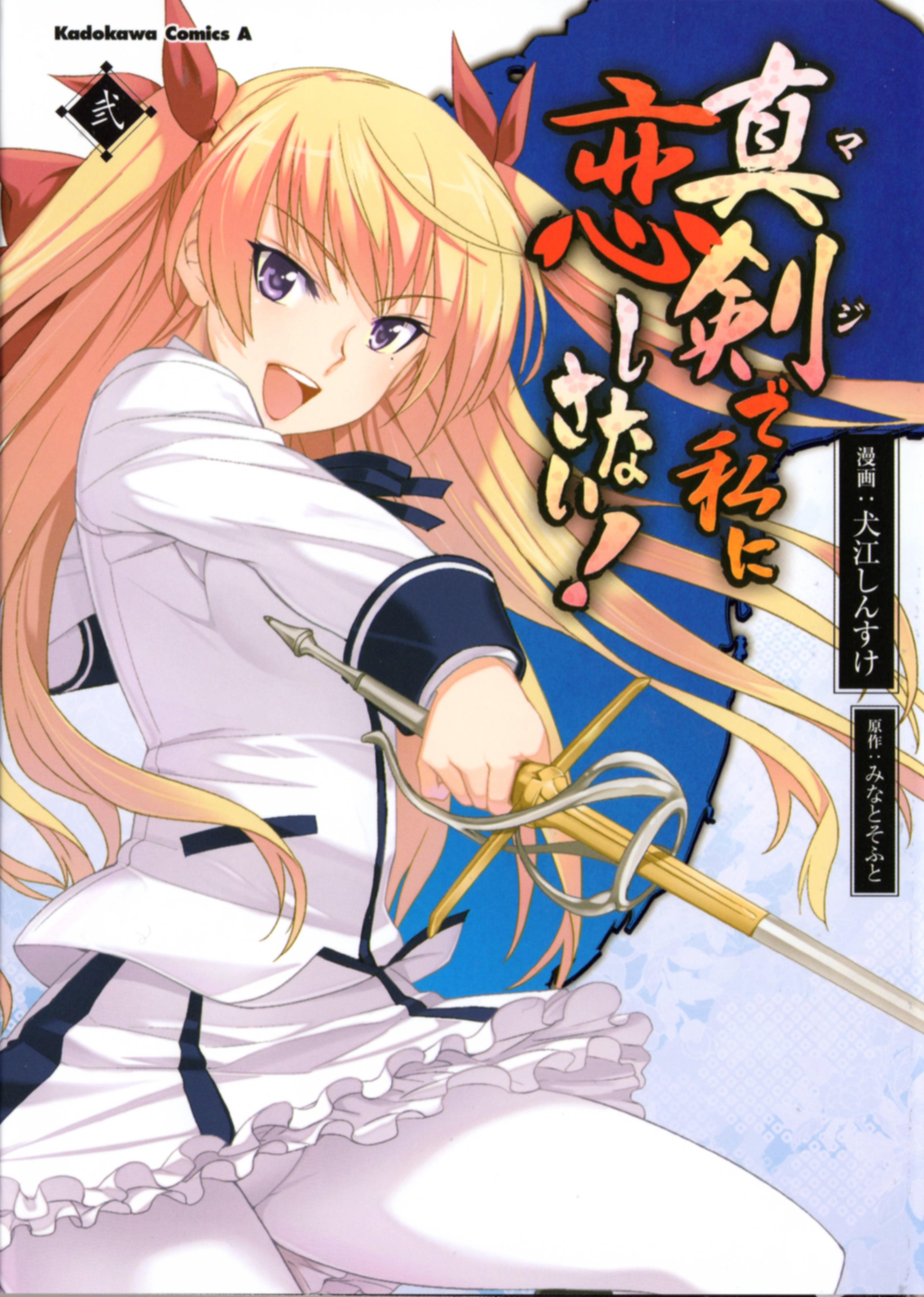 ni shinasai koi anime de Maji watashi