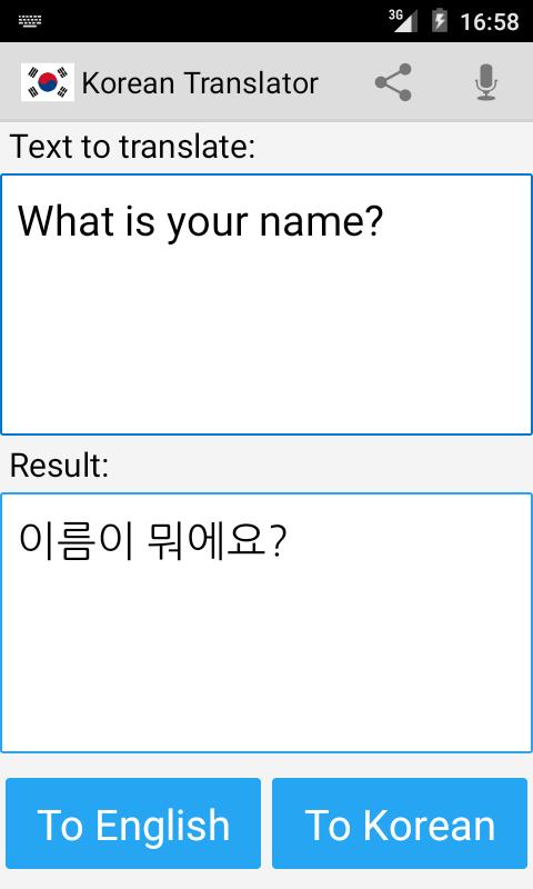 translate korean A in