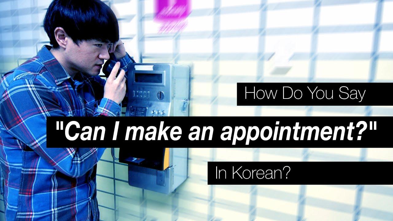 do Say korean you