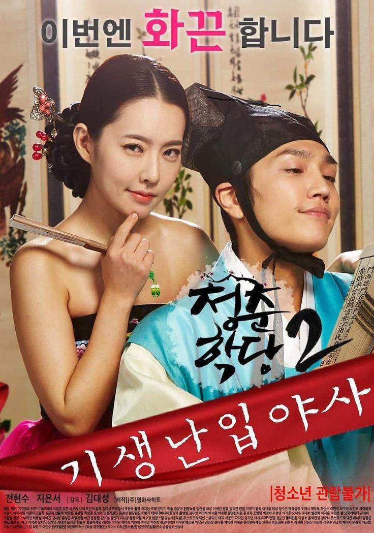 Korean rated x movies english subtitles