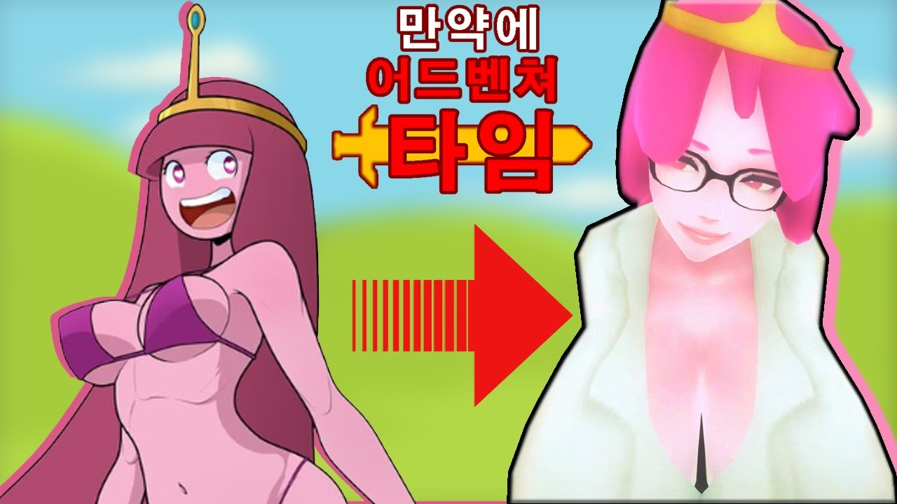 If adventure time was a 3d anime uncensored